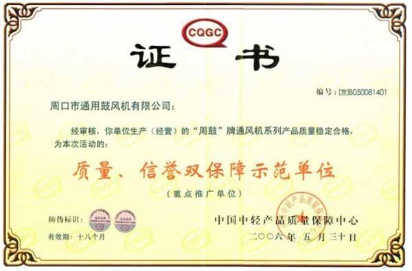 周口风机荣誉证书