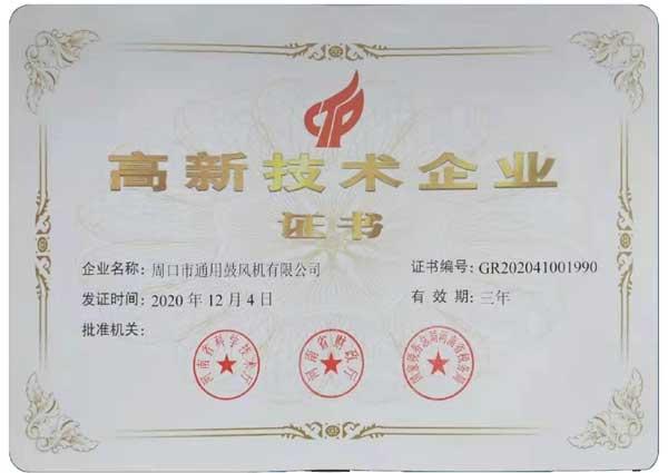 周口风机高新技术企业证书