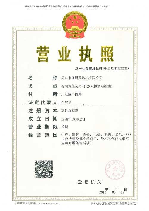 周口亚游在线平台厂营业执照